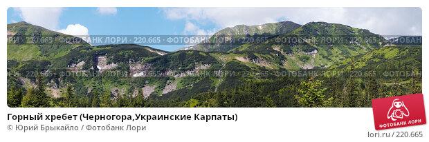 Горный хребет (Черногора,Украинские Карпаты), фото № 220665, снято 26 июля 2017 г. (c) Юрий Брыкайло / Фотобанк Лори