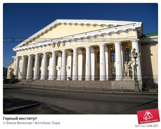 Горный институт, фото № 244201, снято 26 февраля 2008 г. (c) Бяков Вячеслав / Фотобанк Лори