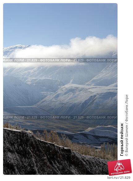 Горный пейзаж, фото № 21829, снято 21 ноября 2006 г. (c) Валерий Шанин / Фотобанк Лори