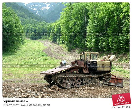Горный пейзаж, фото № 92385, снято 1 июня 2007 г. (c) Parmenov Pavel / Фотобанк Лори