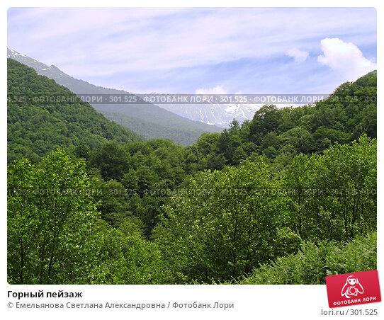 Горный пейзаж, фото № 301525, снято 7 июня 2007 г. (c) Емельянова Светлана Александровна / Фотобанк Лори