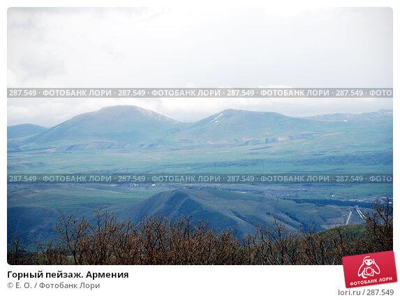 Купить «Горный пейзаж. Армения», фото № 287549, снято 3 мая 2008 г. (c) Екатерина Овсянникова / Фотобанк Лори