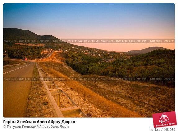 Горный пейзаж близ Абрау-Дюрсо, фото № 148989, снято 7 августа 2007 г. (c) Петухов Геннадий / Фотобанк Лори