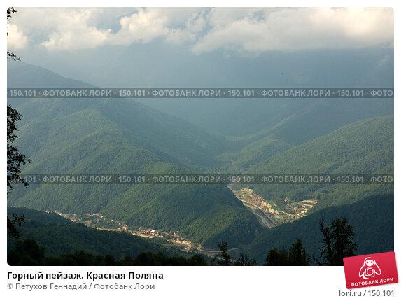 Горный пейзаж. Красная Поляна, фото № 150101, снято 16 августа 2007 г. (c) Петухов Геннадий / Фотобанк Лори