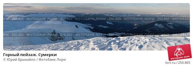 Горный пейзаж. Сумерки, фото № 250865, снято 4 декабря 2016 г. (c) Юрий Брыкайло / Фотобанк Лори