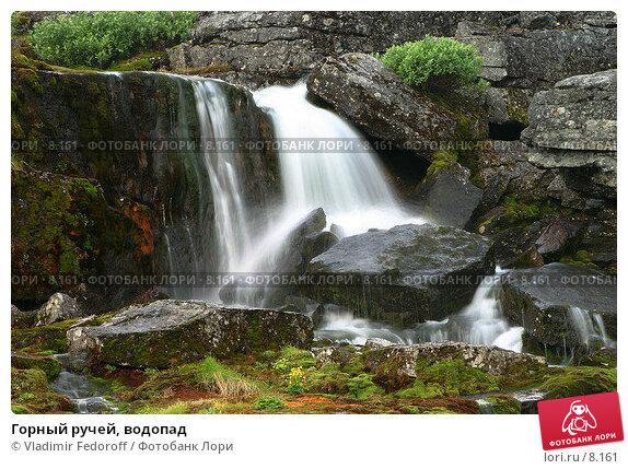 Горный ручей, водопад, фото № 8161, снято 6 августа 2005 г. (c) Vladimir Fedoroff / Фотобанк Лори