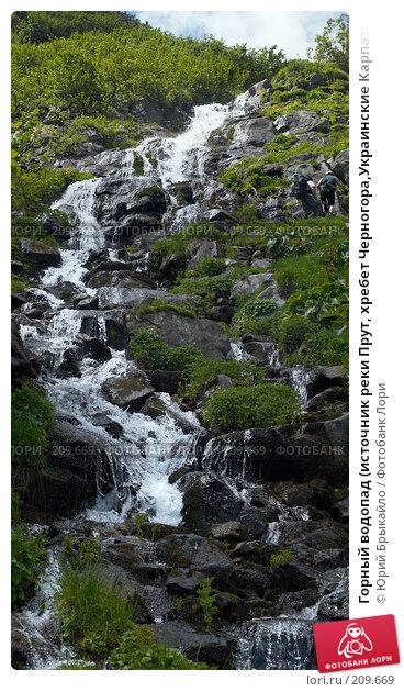 Горный водопад (источник реки Прут, хребет Черногора,Украинские Карпаты), фото № 209669, снято 21 июля 2017 г. (c) Юрий Брыкайло / Фотобанк Лори
