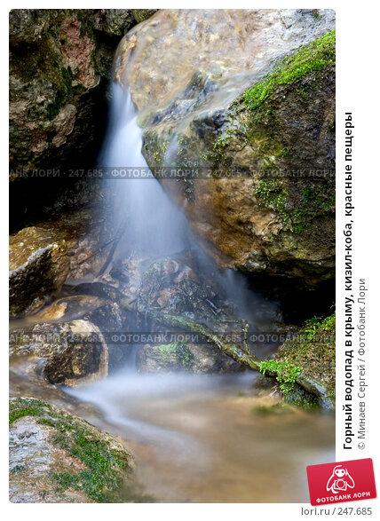 Горный водопад в крыму, кизил-коба, красные пещеры, фото № 247685, снято 18 марта 2008 г. (c) Минаев Сергей / Фотобанк Лори