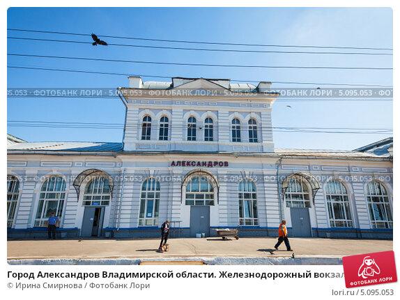 жд вокзал на владирскую область