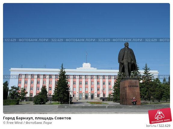Город Барнаул, площадь Советов, эксклюзивное фото № 322629, снято 15 июня 2008 г. (c) Free Wind / Фотобанк Лори