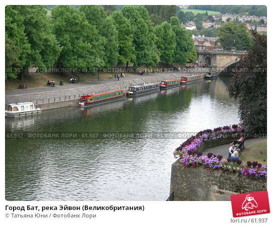 Город Бат, река Эйвон (Великобритания), эксклюзивное фото № 61937, снято 14 августа 2006 г. (c) Татьяна Юни / Фотобанк Лори