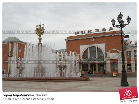 Город Биробиджан. Вокзал, эксклюзивное фото № 5837, снято 22 сентября 2005 г. (c) Ирина Терентьева / Фотобанк Лори