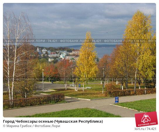 Город Чебоксары осенью (Чувашская Республика), фото № 74421, снято 17 октября 2006 г. (c) Марина Грибок / Фотобанк Лори