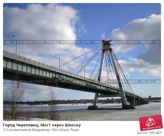 Город Череповец. Мост через Шексну, фото № 335461, снято 17 марта 2008 г. (c) Саломатников Владимир / Фотобанк Лори