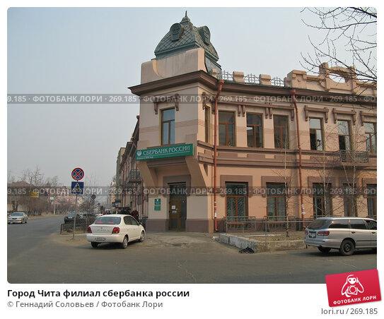 Город Чита филиал сбербанка россии, фото № 269185, снято 18 апреля 2008 г. (c) Геннадий Соловьев / Фотобанк Лори