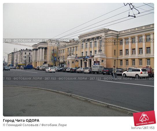 Город Чита ОДОРА, фото № 287153, снято 19 апреля 2008 г. (c) Геннадий Соловьев / Фотобанк Лори
