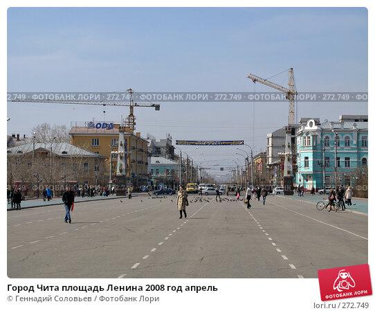 Город Чита площадь Ленина 2008 год апрель, фото № 272749, снято 23 апреля 2008 г. (c) Геннадий Соловьев / Фотобанк Лори