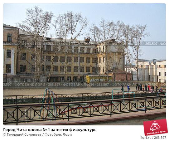 Город Чита школа № 1 занятия физкультуры, фото № 263597, снято 24 апреля 2008 г. (c) Геннадий Соловьев / Фотобанк Лори