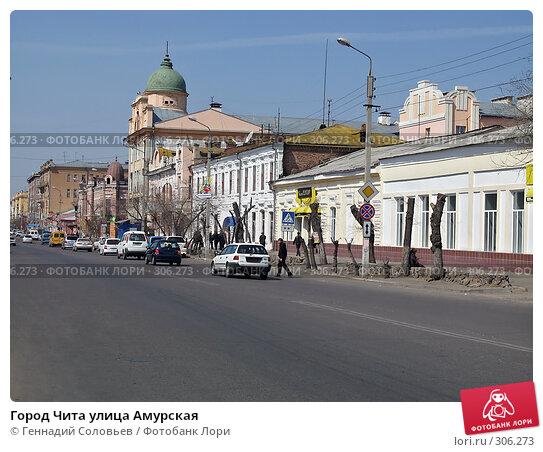 Город Чита улица Амурская, фото № 306273, снято 23 апреля 2008 г. (c) Геннадий Соловьев / Фотобанк Лори
