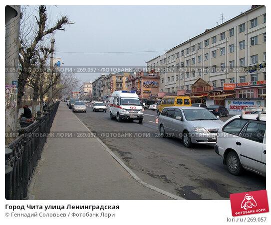 Купить «Город Чита улица Ленинградская», фото № 269057, снято 19 апреля 2008 г. (c) Геннадий Соловьев / Фотобанк Лори