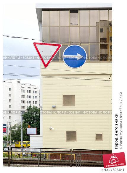 Город и его знаки, фото № 302841, снято 25 мая 2008 г. (c) Елена Жучкова / Фотобанк Лори