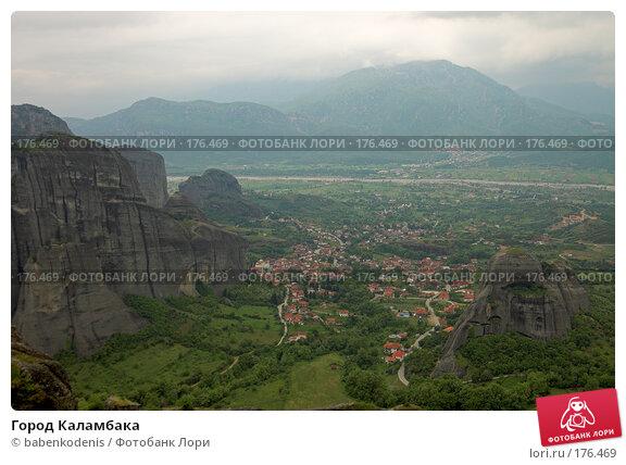 Город Каламбака, фото № 176469, снято 4 мая 2006 г. (c) Бабенко Денис Юрьевич / Фотобанк Лори