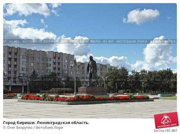 Город Кириши. Ленинградская область., фото № 81401, снято 8 сентября 2007 г. (c) Олег Безручко / Фотобанк Лори