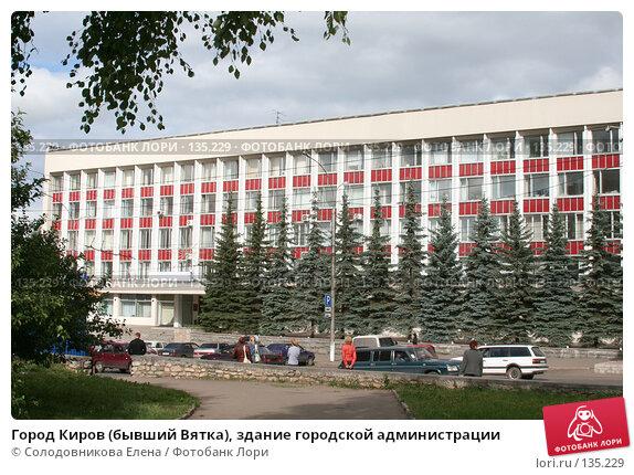 Бляди в городе киров областной