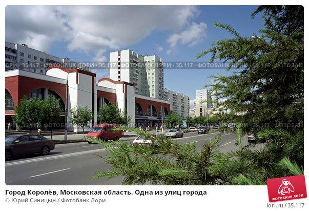 Город Королёв, Московская область. Одна из улиц города, фото № 35117, снято 26 марта 2017 г. (c) Юрий Синицын / Фотобанк Лори