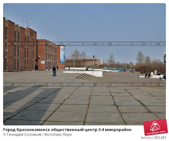 Город Краснокаменск общественный центр 3-4 микрорайон, фото № 253281, снято 15 апреля 2008 г. (c) Геннадий Соловьев / Фотобанк Лори