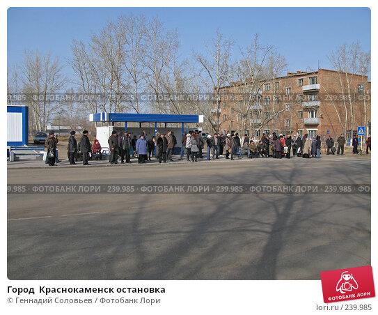 Купить «Город  Краснокаменск остановка», фото № 239985, снято 1 апреля 2008 г. (c) Геннадий Соловьев / Фотобанк Лори