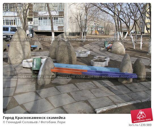 Город Краснокаменск скамейка, фото № 239989, снято 1 апреля 2008 г. (c) Геннадий Соловьев / Фотобанк Лори