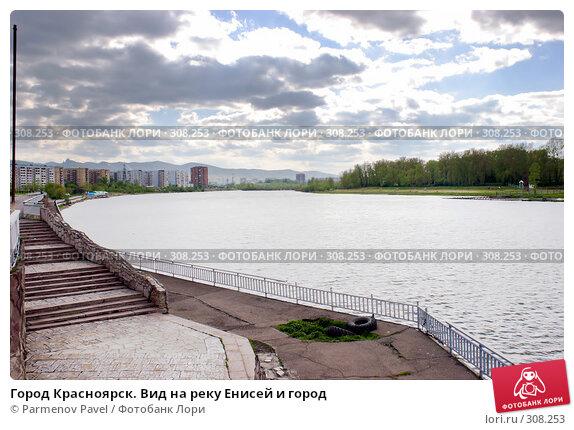 Город Красноярск. Вид на реку Енисей и город, фото № 308253, снято 22 мая 2008 г. (c) Parmenov Pavel / Фотобанк Лори