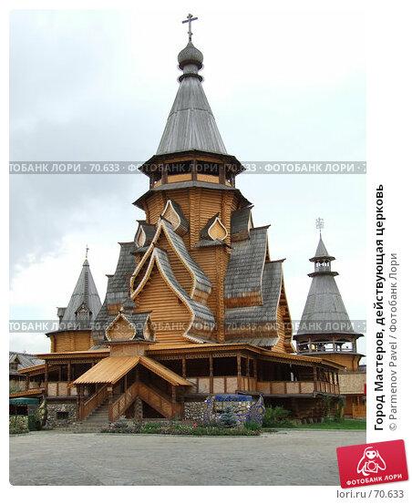 Купить «Город Мастеров, действующая церковь», фото № 70633, снято 5 августа 2007 г. (c) Parmenov Pavel / Фотобанк Лори