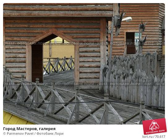 Город Мастеров, галерея, фото № 70617, снято 5 августа 2007 г. (c) Parmenov Pavel / Фотобанк Лори