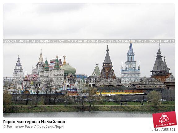 Город мастеров в Измайлово, фото № 255521, снято 17 апреля 2008 г. (c) Parmenov Pavel / Фотобанк Лори