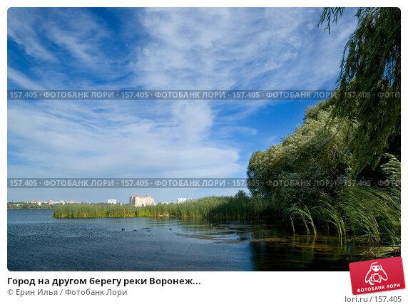 Город на другом берегу реки Воронеж..., фото № 157405, снято 10 июля 2007 г. (c) Ерин Илья / Фотобанк Лори