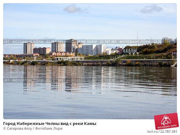 Купить «Город Набережные Челны вид с реки Камы», фото № 22787381, снято 21 сентября 2015 г. (c) Сагирова Алсу / Фотобанк Лори