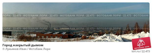 Город накрытый дымом, фото № 22473, снято 18 января 2017 г. (c) Лукьянов Иван / Фотобанк Лори