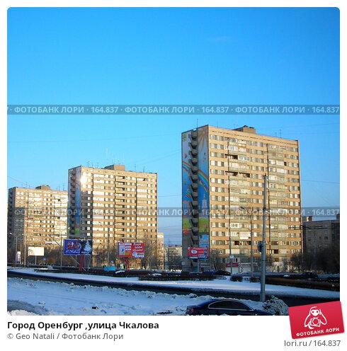 Город Оренбург ,улица Чкалова, фото № 164837, снято 2 января 2008 г. (c) Geo Natali / Фотобанк Лори