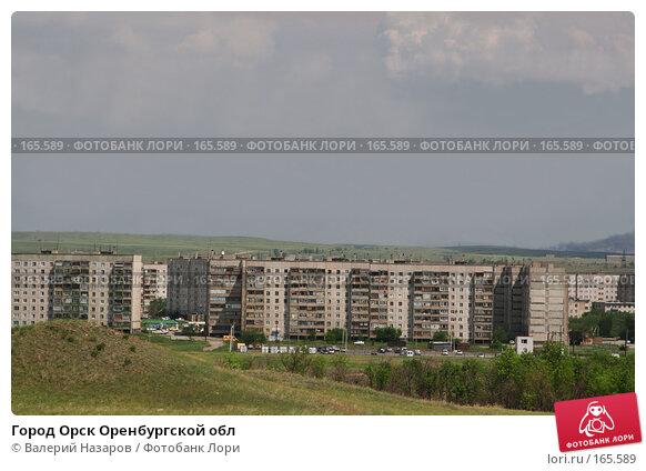 Город Орск Оренбургской обл, фото № 165589, снято 29 мая 2007 г. (c) Валерий Назаров / Фотобанк Лори
