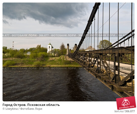 Город Остров. Псковская область, фото № 306877, снято 2 мая 2008 г. (c) Liseykina / Фотобанк Лори