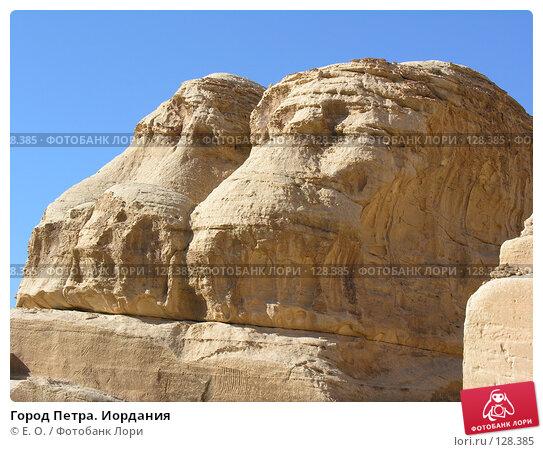 Город Петра. Иордания, фото № 128385, снято 25 ноября 2007 г. (c) Екатерина Овсянникова / Фотобанк Лори