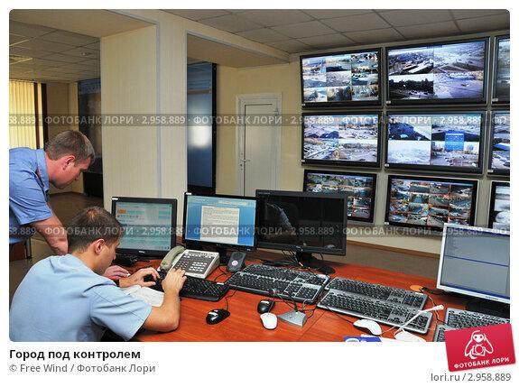 Купить «Город под контролем», эксклюзивное фото № 2958889, снято 14 октября 2011 г. (c) Free Wind / Фотобанк Лори