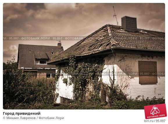 Город привидений, фото № 95097, снято 15 сентября 2007 г. (c) Михаил Лавренов / Фотобанк Лори