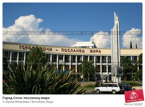 Город Сочи- посланец мира, фото № 62837, снято 27 августа 2005 г. (c) Ирина Мойсеева / Фотобанк Лори
