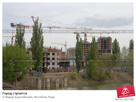 Город строится, фото № 257701, снято 18 апреля 2008 г. (c) Федор Королевский / Фотобанк Лори