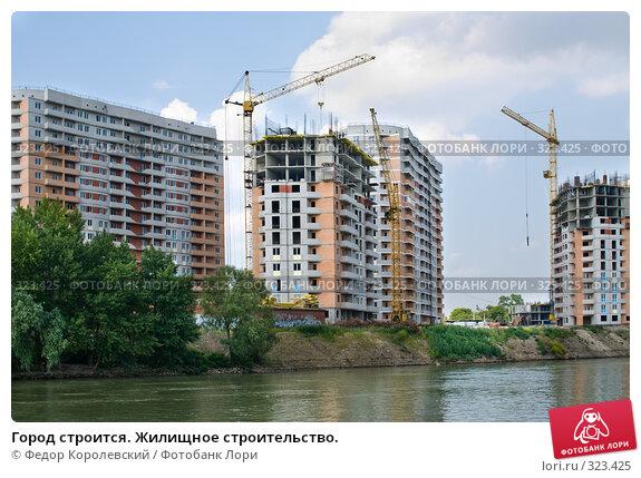 Город строится. Жилищное строительство., фото № 323425, снято 14 июня 2008 г. (c) Федор Королевский / Фотобанк Лори