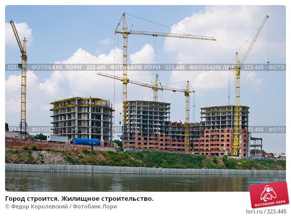 Город строится. Жилищное строительство., фото № 323445, снято 14 июня 2008 г. (c) Федор Королевский / Фотобанк Лори
