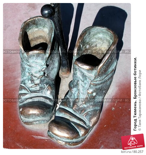 Купить «Город Тюмень. Бронзовые ботинки.», фото № 80257, снято 23 апреля 2018 г. (c) Таня Тараканова / Фотобанк Лори